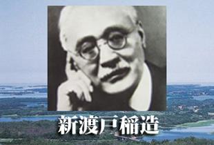 新渡戸稲造シリーズ第4弾イメージ