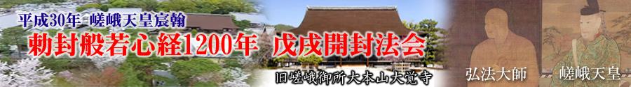 大覚寺バナー