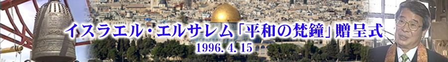 平和の梵鐘 贈呈式